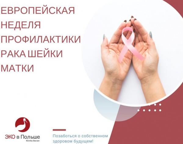 Профилактики_рака_шейки_матки